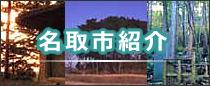 名取市紹介