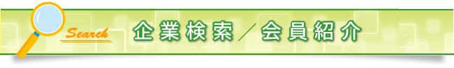 企業検索/会員紹介